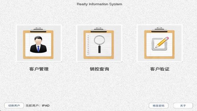 房地产销控系统-IPAD客户端