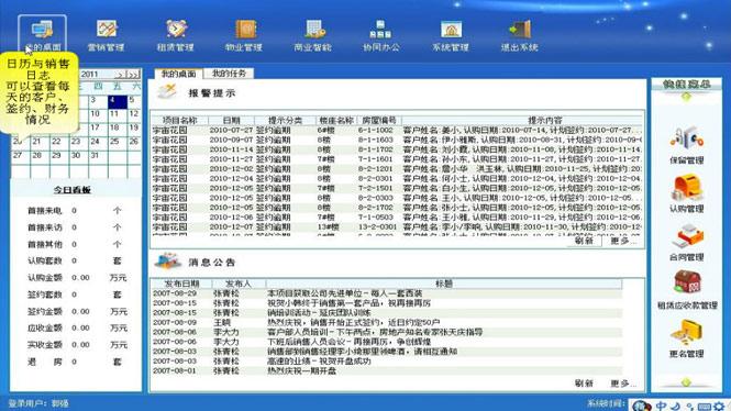 房地产销控系统-PC电脑客户端